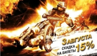 Rietumu Bank Latvian FIM Speedway Grand Prix 16.08.2014